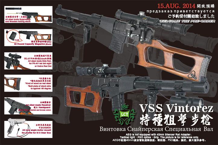 LCT VSS Vintorez 次回入荷決定!(予定)