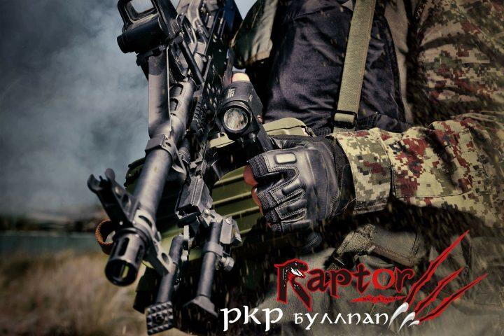 Raptor PKP BULLPUP予約開始致します!