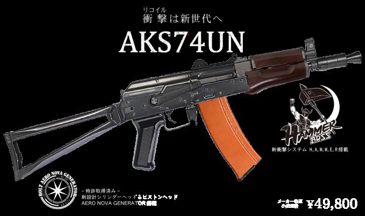 BOLT Airsoft AKS74UN 予約開始!